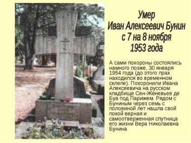 А сами похороны состоялись намного позже, 30 января 1954 года (до этого прах ...