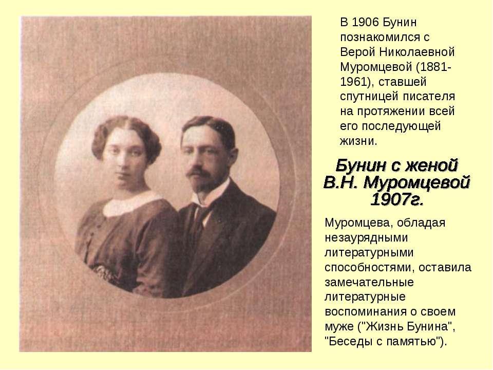 Муромцева, обладая незаурядными литературными способностями, оставила замечат...
