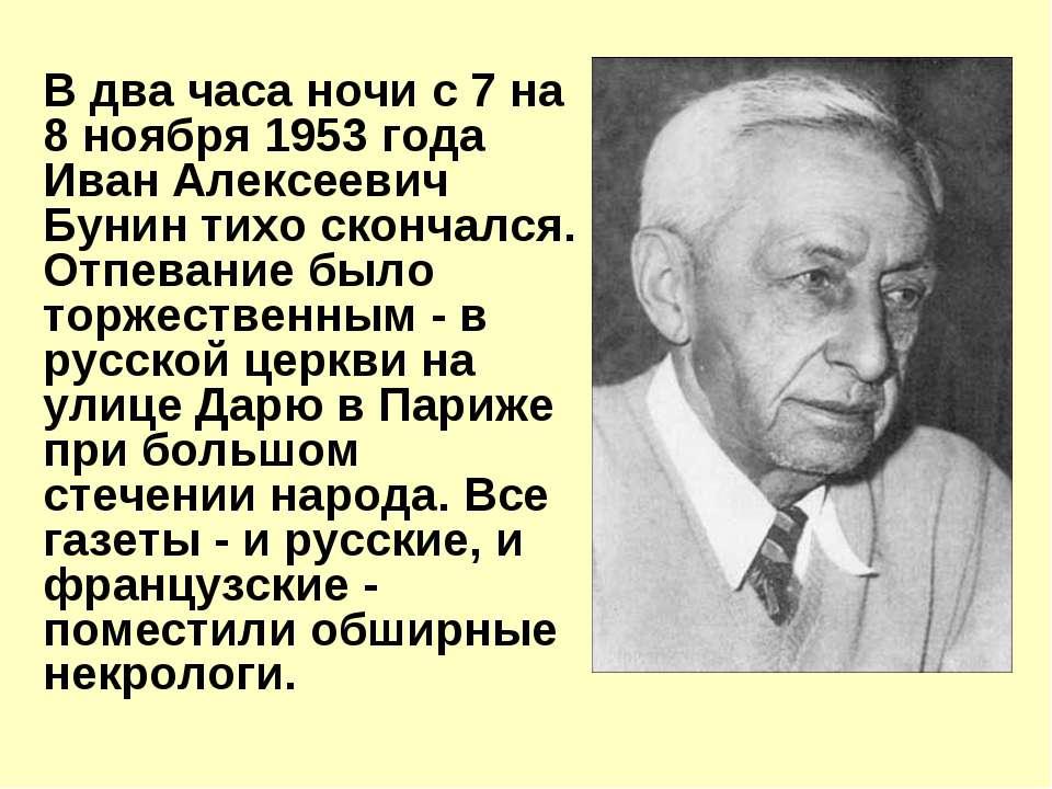 В два часа ночи с 7 на 8 ноября 1953 года Иван Алексеевич Бунин тихо скончалс...
