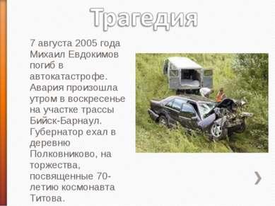 7 августа 2005 года Михаил Евдокимов погиб в автокатастрофе. Авария произошла...