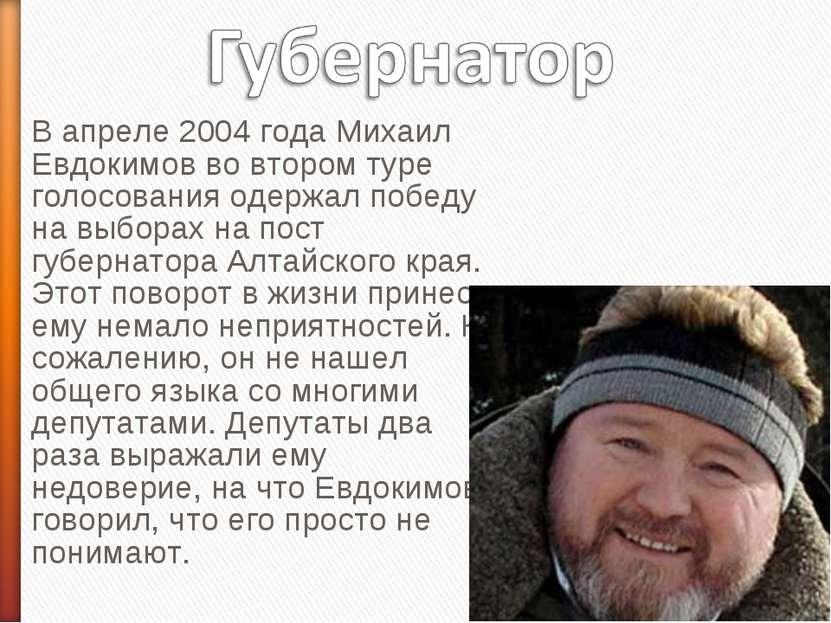 В апреле 2004 года Михаил Евдокимов во втором туре голосования одержал победу...