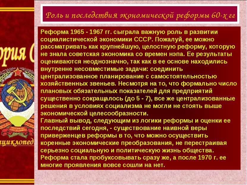 Реформа 1965 - 1967 гг. сыграла важную роль в развитии социалистической эко...