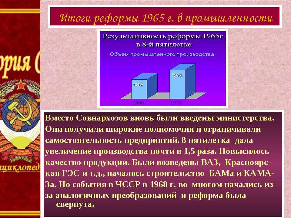 Итоги реформы 1965 г. в промышленности Вместо Совнархозов вновь были введен...