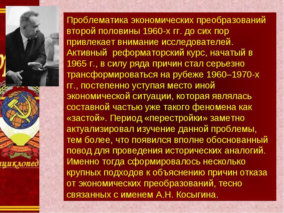 Проблематика экономических преобразований второй половины 1960-х гг. до сих п...