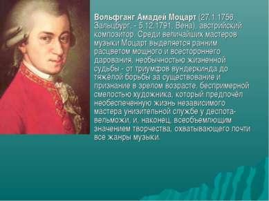 Вольфганг Амадей Моцарт (27.1.1756, Зальцбург, - 5.12.1791, Вена), австрийски...