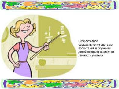 Эффективное осуществление системы воспитания и обучения детей всецело зависит...