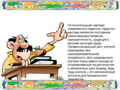 Отличительными чертами современного педагога, педагога - мастера являются пос...
