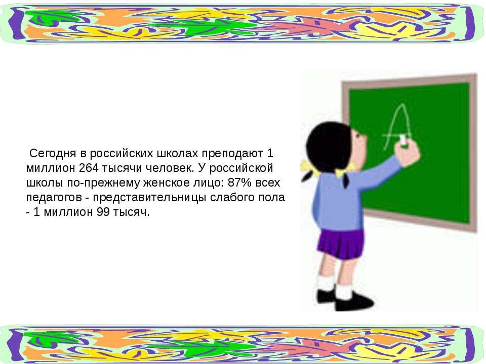 Сегодня в российских школах преподают 1 миллион 264 тысячи человек. У российс...