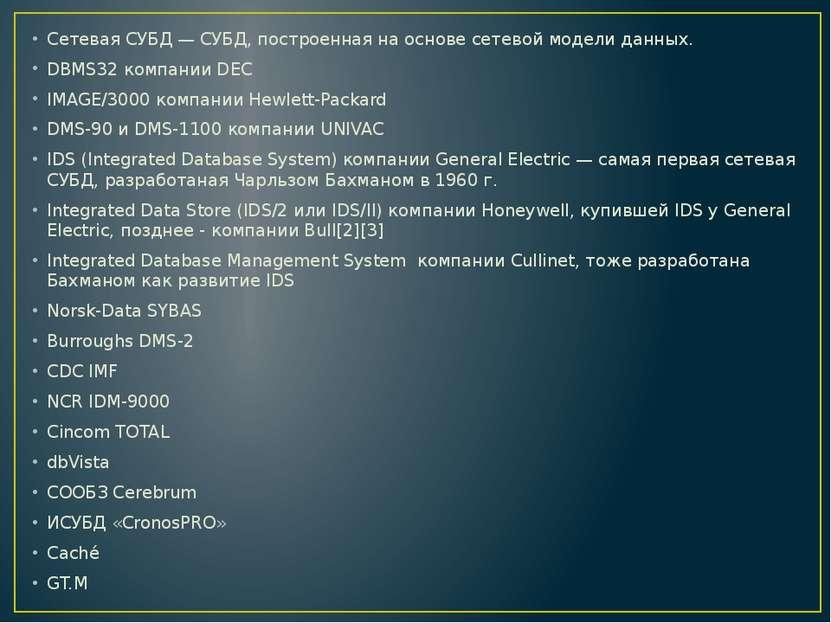Сетевая СУБД — СУБД, построенная на основе сетевой модели данных. DBMS32 комп...
