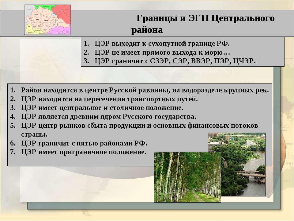 Границы и ЭГП Центрального района ЦЭР выходит к сухопутной границе РФ. ЦЭР не...