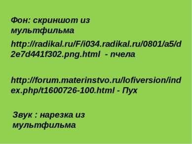 http://radikal.ru/F/i034.radikal.ru/0801/a5/d2e7d441f302.png.html - пчела htt...