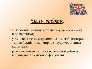 Цель работы: углубление знаний о стране изучаемого языка и её прошлом; устано...
