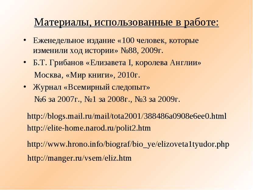 Материалы, использованные в работе: Еженедельное издание «100 человек, которы...