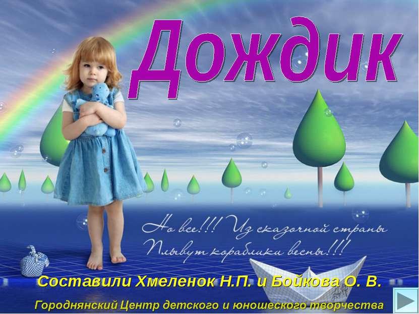 Составили Хмеленок Н.П. и Бойкова О. В.
