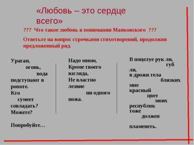 ??? Что такое любовь в понимании Маяковского ??? Ответьте на вопрос строчками...