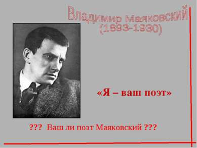 «Я – ваш поэт» ??? Ваш ли поэт Маяковский ???