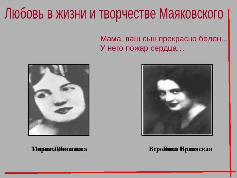 Мама, ваш сын прекрасно болен... У него пожар сердца… Мария Денисова Лиля Бри...