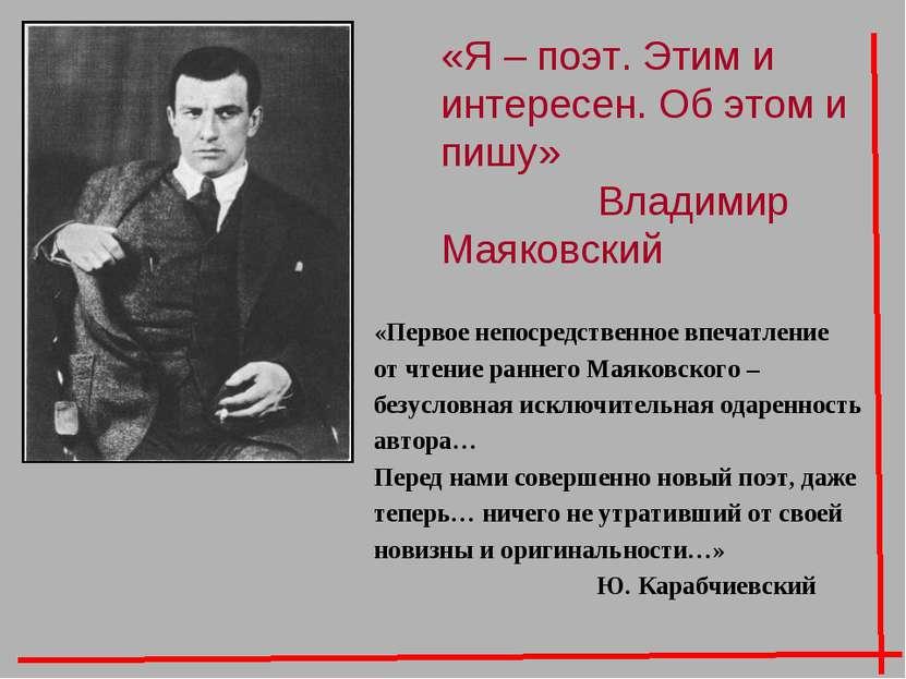 «Я – поэт. Этим и интересен. Об этом и пишу» Владимир Маяковский «Первое непо...