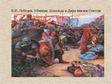 К.В. Лебедев. Убиение Аскольда и Дира князем Олегом