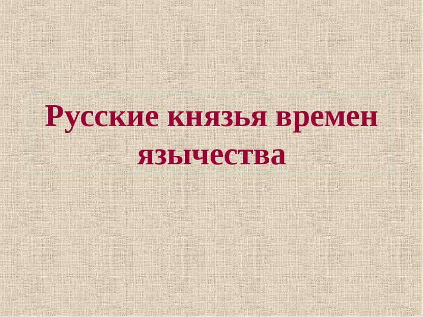 Русские князья времен язычества