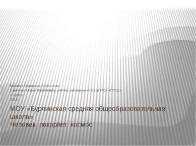 МОУ «Бурлинская средняя общеобразовательная школа» Человек покоряет космос Ма...