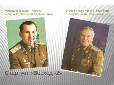 Стартует «Восход -2» Командир корабля –лётчик –космонавт, полковник Беляев Па...