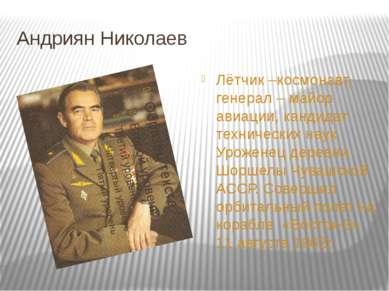 Андриян Николаев Лётчик –космонавт, генерал – майор авиации, кандидат техниче...