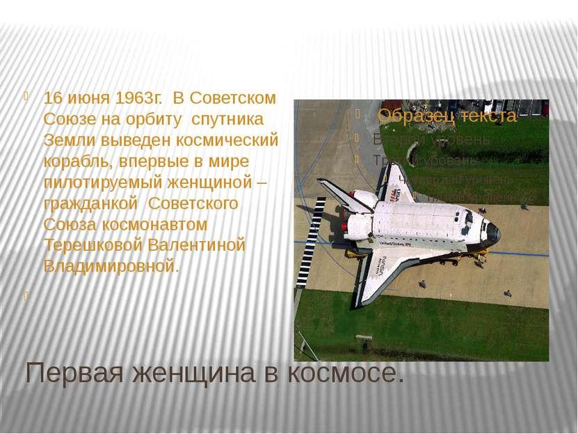 Первая женщина в космосе. 16 июня 1963г. В Советском Союзе на орбиту спутника...
