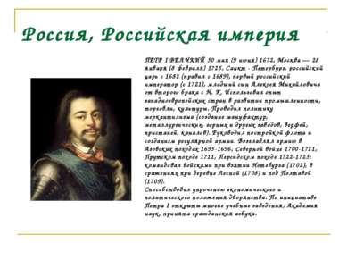 Россия, Российская империя ПЕТР I ВЕЛИКИЙ 30 мая (9 июня) 1672, Москва — 28 я...