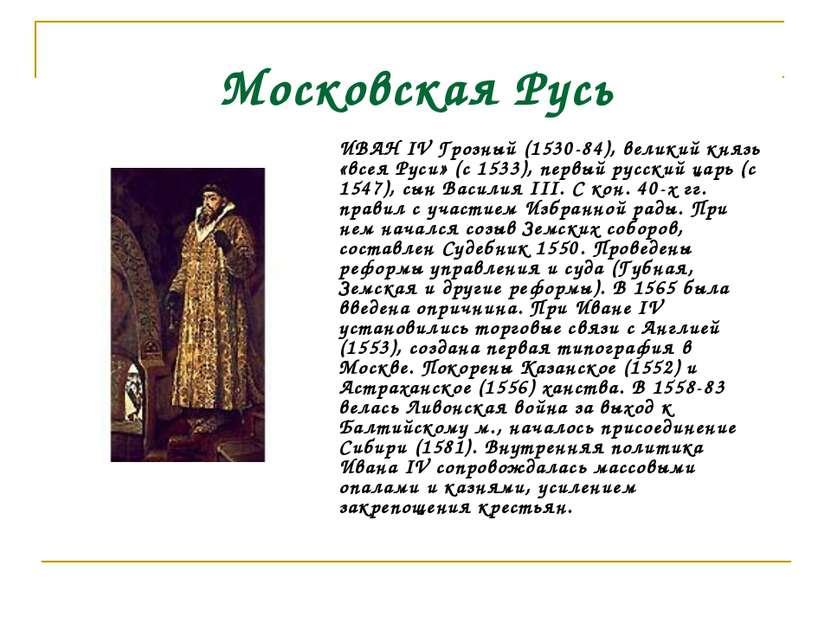 Московская Русь ИВАН IV Грозный (1530-84), великий князь «всея Руси» (с 1533)...
