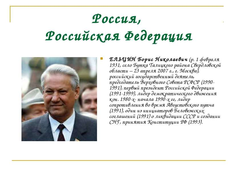Россия, Российская Федерация ЕЛЬЦИН Борис Николаевич (р. 1 февраля 1931, село...