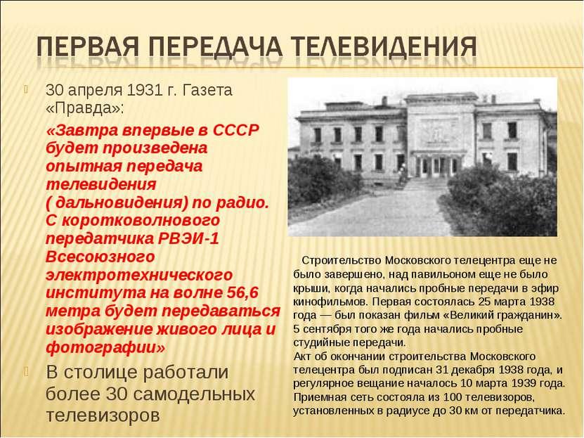 30 апреля 1931 г. Газета «Правда»: «Завтра впервые в СССР будет произведена о...