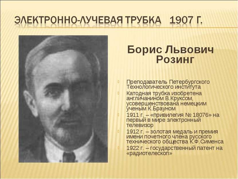 Борис Львович Розинг Преподаватель Петербургского Технологического института ...