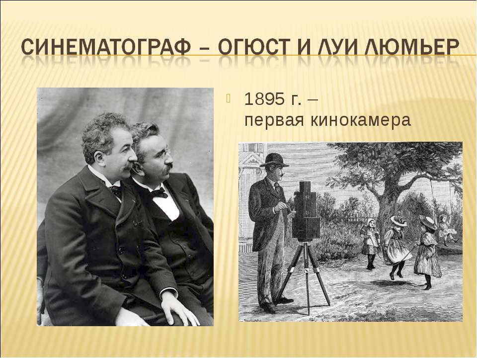 1895 г. – первая кинокамера