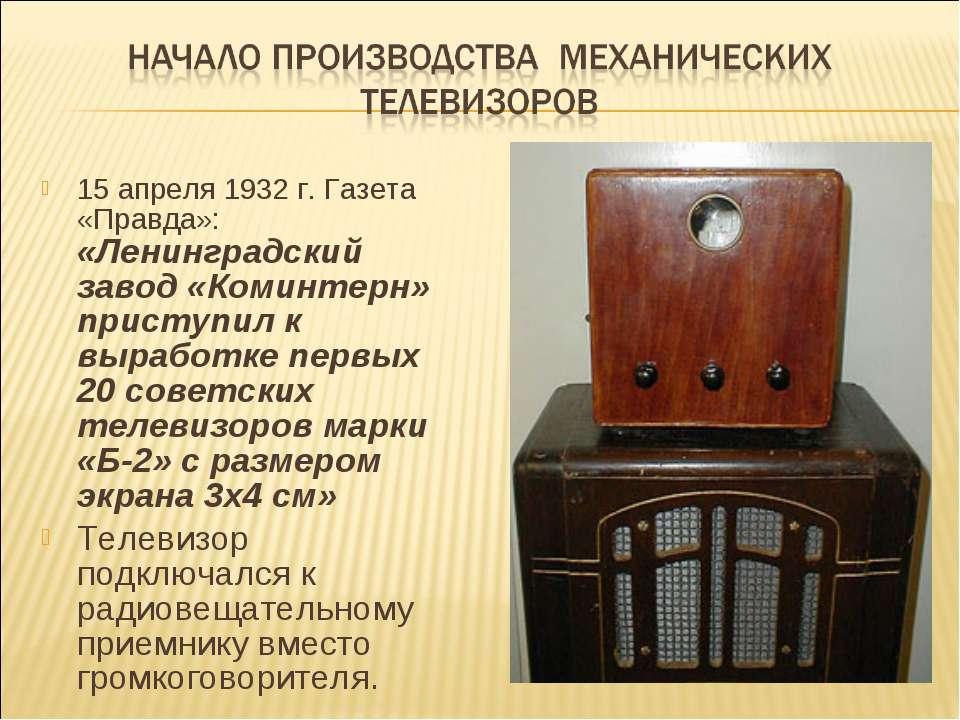 15 апреля 1932 г. Газета «Правда»: «Ленинградский завод «Коминтерн» приступил...