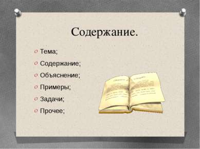 Содержание. Тема; Содержание; Объяснение; Примеры; Задачи; Прочее;