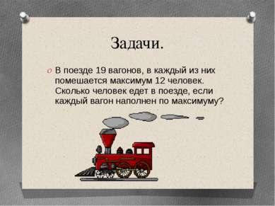 Задачи. В поезде 19 вагонов, в каждый из них помешается максимум 12 человек. ...