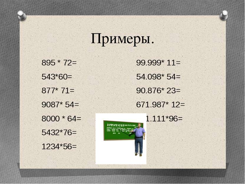 Примеры. 895 * 72= 99.999* 11= 543*60= 54.098* 54= 877* 71= 90.876* 23= 9087*...