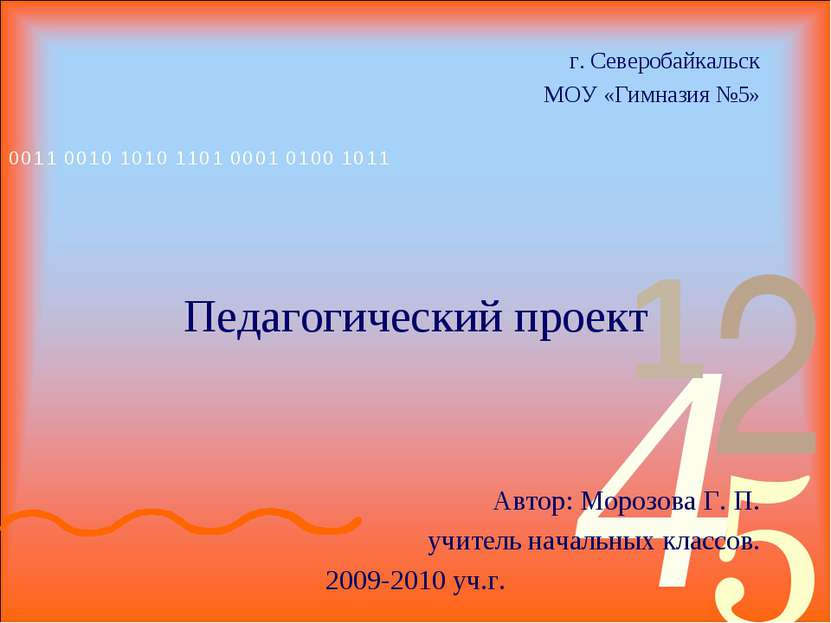 г. Северобайкальск МОУ «Гимназия №5» Педагогический проект Автор: Морозова Г....
