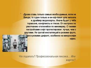 -Дрова ставь только самые необходимые, если на Винде, то один только и-эн-эф-...
