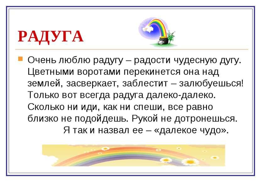 РАДУГА Очень люблю радугу – радости чудесную дугу. Цветными воротами перекине...