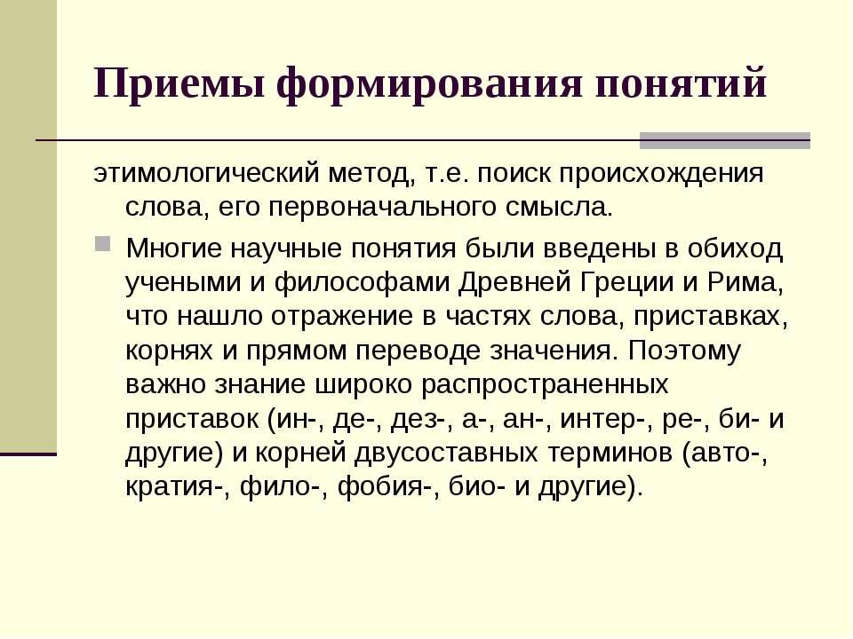 Приемы формирования понятий этимологический метод, т.е. поиск происхождения с...