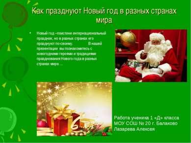 Как празднуют Новый год в разных странах мира Новый год –поистине интернацион...