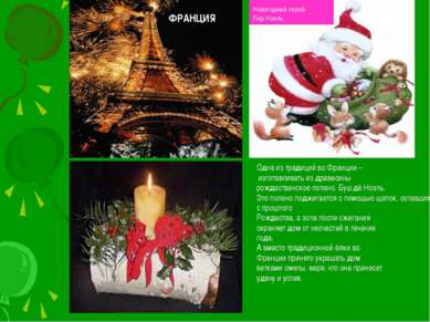 Новогодний герой- Пер Ноэль ФРАНЦИЯ Одна из традиций во Франции – изготавлива...