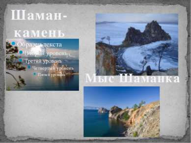Шаман-камень Мыс Шаманка