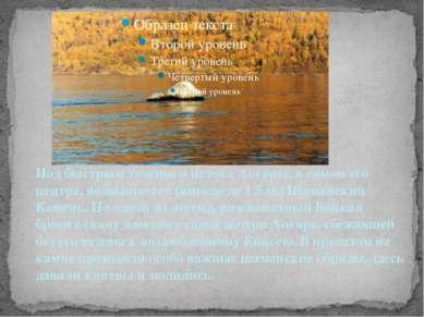 Над быстрым течением истока Ангары, в самом его центре, возвышается (иногда д...