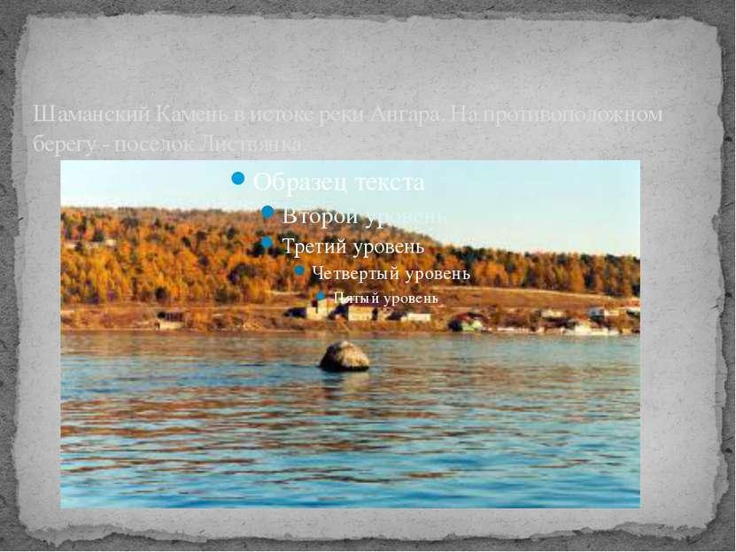 Шаманский Камень в истоке реки Ангара. На противоположном берегу - поселок Ли...