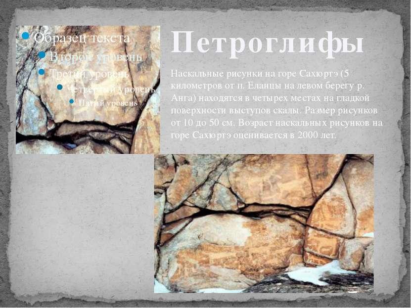 Наскальные рисунки на горе Сахюртэ (5 километров от п. Еланцы на левом берегу...