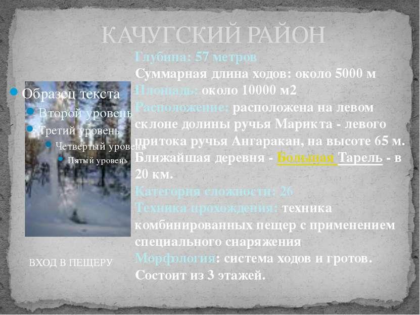КАЧУГСКИЙ РАЙОН ВХОД В ПЕЩЕРУ Глубина: 57 метров Суммарная длина ходов: около...