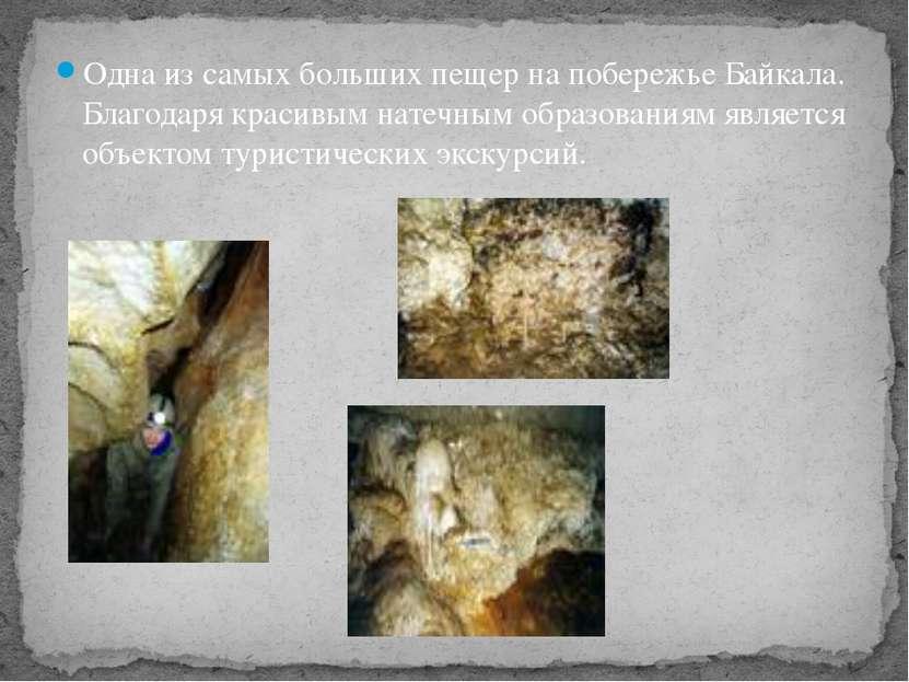 Одна из самых больших пещер на побережье Байкала. Благодаря красивым натечным...